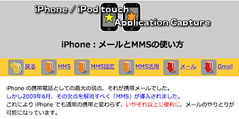 ようやく「iPhone」でMMS用のメールアドレスを取得する意味が分かったよ!