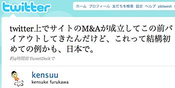 【日本初?】TwitterでサイトのM&Aが成立