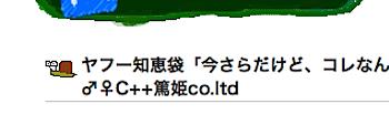 [ネタフル]タイトル横のアイコンをカタツムリからヤドカリに変更