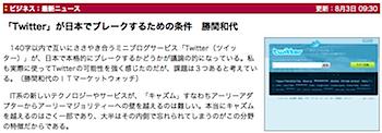 @kazuyo_kが書く「Twitter」が日本でブレークするための条件