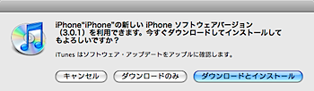 「iPhone OS 3.0.1」リリース