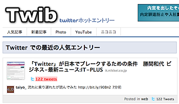 「ツイブ(Twib)」TwitterでつぶやかれたURLを集めて人気順に表示