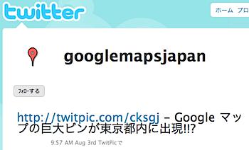 グーグルマップ、Twitterを始める