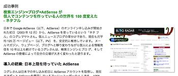 「Google AdSense 成功事例」に掲載