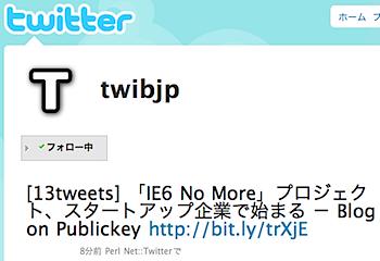 「Twib」Twitterホットエントリをつぶやくアカウント