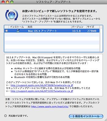 「Mac OS X 10.5.8」リリース