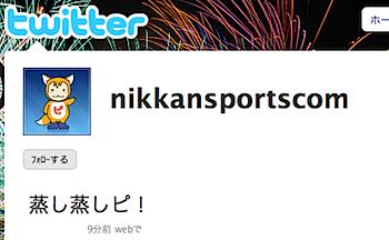 日刊スポーツ、Twitterを始めるピ!
