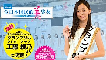 工藤綾乃、国民的美少女グランプリに