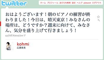 「ビバ☆ヒウィツヒヒー」広瀬香美がテーマソングを発表!