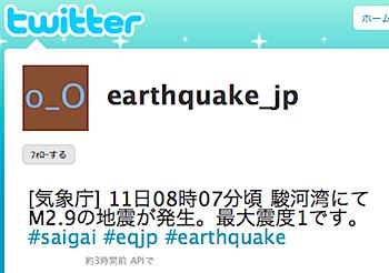 Twitterで見られる地震速報アカウント