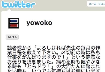 マンガ家・日本橋ヨヲコ、Twitterを始める