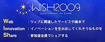 ウェブの未来を担う可能性を発掘・共有・応援する「WISH2009」で審査員を務めます
