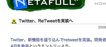 [ネタフル]タイトル横のアイコンを向日葵に変更