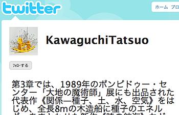東京国立近代美術館・河口龍夫展、Twitterを始める