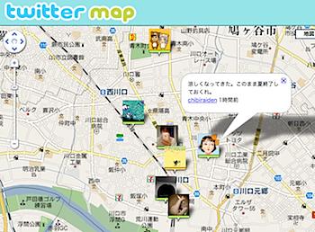 「TwitterMap」TwitterのつぶやきとGoogleマップをマッシュアップ