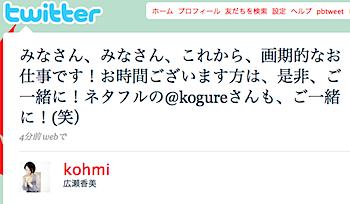 L25、Twitterで広瀬香美に生取材!