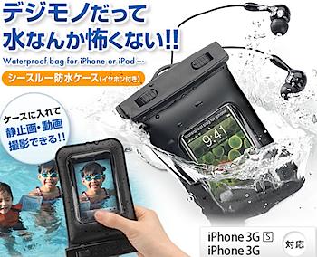 水中で音楽を聴いたり撮影できるiPhone用「シースルー防水ケース」