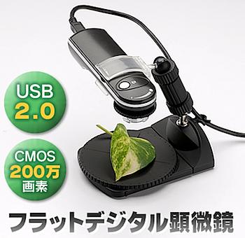 最大150倍まで拡大できるコンパクトな「USBフラットデジタル顕微鏡」
