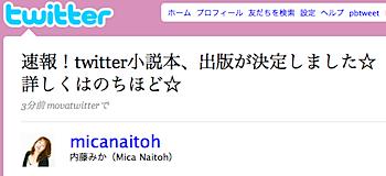 「Twitter小説」出版決定!