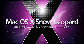 「Mac OS X Snow Leopard」8月28日より発売開始か