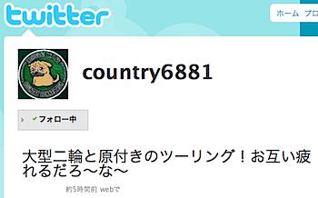 那須の宿・カントリーコネクション、Twitterを始める