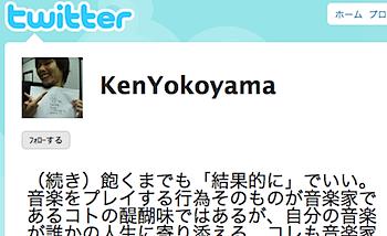 横山健(Ken Yokoyama/Hi-STANDARD)、Twitterを始める