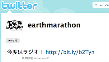「間寛平アースマラソン」Twitterアカウント