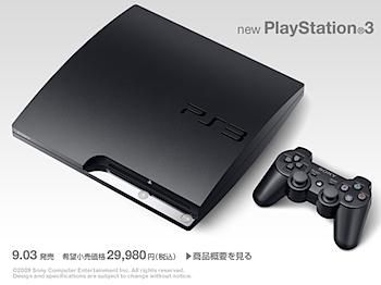 薄型「PS3」29,980円で9月3日より発売開始