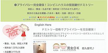 「コンビニハウス」都内の駅近に月額3万円で住む