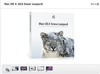 「Mac OS X 10.6 Snow Leopard」予約受付開始!(8月28日発売)