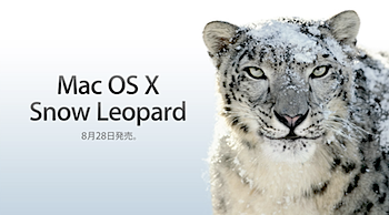 「Mac OS X 10.6 Snow Leopard」Amazonに登場