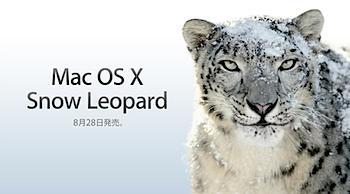 「Mac OS X 10.6 Snow Leopard」Amazonに登場