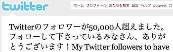 Twitter、フォロワーが50,000人突破