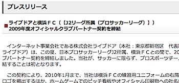ライブドア、横浜FCのスポンサーに