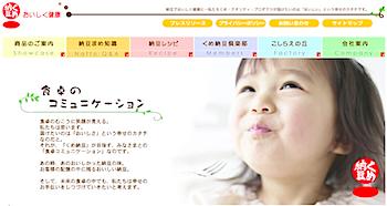 「くめ納豆」倒産で茨城県民が大ショック!?