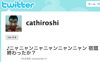 猫ひろし、ツイッターを始める