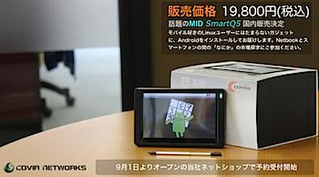 19,800円のAndroid搭載MID「SmartQ5」