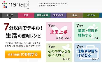 7分でできるライフハック共有サイト「nanapi(ナナピ)」