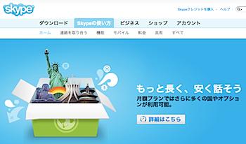 Skype、eBayから独立へ