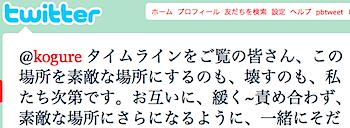 ツイッター本執筆中につき広瀬香美さんにツイッターでインタビュー!