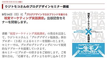 「視覚マーケティング実践講座」出版記念セミナー!