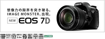キヤノン「EOS 7D」
