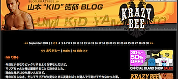 """山本""""KID""""徳郁、MALIAと離婚"""