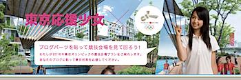 小池里奈「東京応援少女」オリンピック招致の応援ブログパーツ