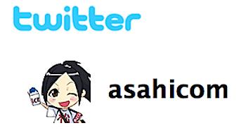 @asahicomのツイッターアイコンが「マッキー」に!!!