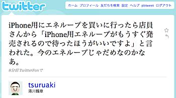 「iPhone」用エネループがもうすぐ発売!?