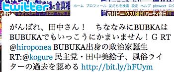 BUBKA編集部、田中美絵子議員にツイッターでエール