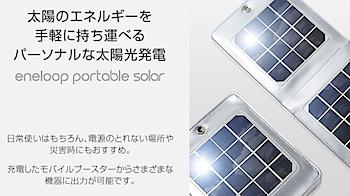 太陽光で充電できるエネループ「portable solar(ポータブルソーラー)」