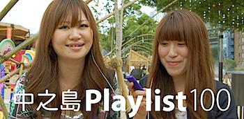 「中之島PLAYLIST 100」iPodのイヤフォンを差し替えて様々な音楽と出会う