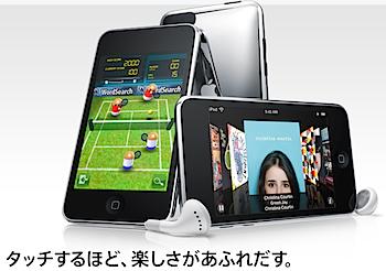 「iPod touch」高速化&8GBは19,800円に
